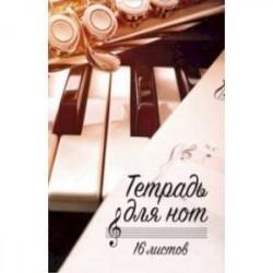 Тетрадь для нот 'Клавиши и саксофон'