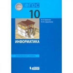 Информатика. 10 класс. Учебник. Углубленный уровень. ФГОС
