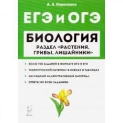 ЕГЭ и ОГЭ Биология. Тренировочные задания, теория. Раздел растения, грибы, лишайники. Уч-мет. пособ.