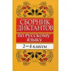 Сборник диктантов по русскому языку: 2-4 классы