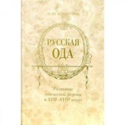 Русская ода. Развитие одической формы в XVII - XVIII веках