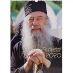 Календарь на 2020 год 'Алатырский' перекидной