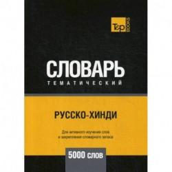 Русско-хинди тематический словарь - 5000 слов