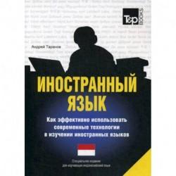 Иностранный язык. Как эффективно использовать современные технологии в изучении иностранных языков