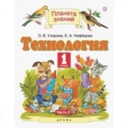 Технология. 1 класс. Учебник. В 2-х частях. Часть 2