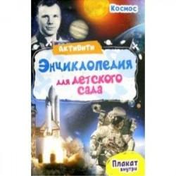 Активити-энциклопедия. Космос