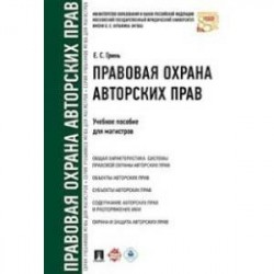 Правовая охрана авторских прав. Учебное пособие для магистров