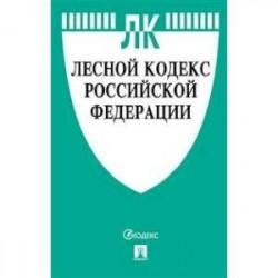 Лесной кодекс Российской Федерации по состоянию на 01.11.2019 года. Сравнительная таблица изменений