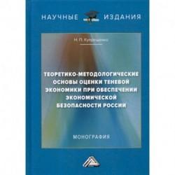 Теоретико-методологические основы оценки теневой экономики при обеспечении экономической безопасности России