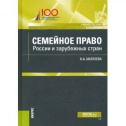 Семейное право России и зарубежных стран. Учебное пособие