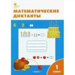 Математические диктанты. 1 класс. ФГОС