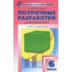 Математика. 6 класс. Поурочные разработки к УМК Г.В.Дорофеева. ФГОС