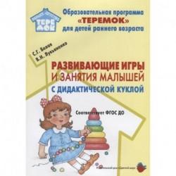Развивающие игры и занятия малышей с дидактической куклой. ФГОС ДО