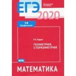 ЕГЭ-2020. Математика. Геометрия. Стереометрия. Задача 14 (профильный уровень). ФГОС