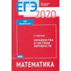 ЕГЭ-20 Математика. Неравенства и системы неравенств. Задача 15 (профильный уровень). ФГОС