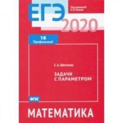 ЕГЭ-20 Математика. Задачи с параметром. Задача 18 (профильный уровень)