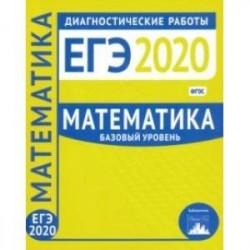 ЕГЭ-2020. Математика. Диагностические работы. Базовый уровень. ФГОС