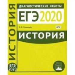 ЕГЭ-2020. История. Диагностические работы. ФГОС