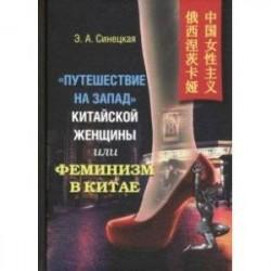 'Путешествие на Запад' китайской женщины, или Феминизм в Китае