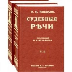 Судебные речи. В 2-х томах