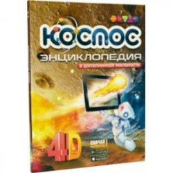 Космос. 4D Энциклопедия в дополненной реальности
