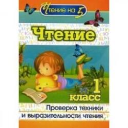 Чтение. 1 класс. Проверка техники и выразительности чтения