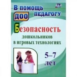 Безопасность дошкольников в игровых технологиях. 5-7 лет. ФГОС ДО