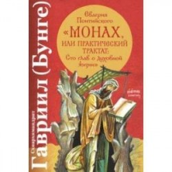 Евагрия Понтийского 'Монах, или Практический трактат. Сто глав о духовной жизни'