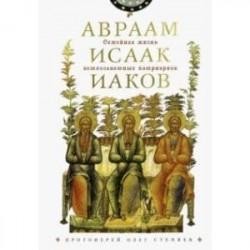 Семейная жизнь ветхозаветн патриархов. Авраам, Исаак, Иаков: цикл бесед