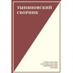 Тыняновский сборник. Выпуск 15