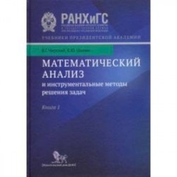Математический анализ и инструментальные методы решения задач. В 2-х книгах. Книга 1. Учебник