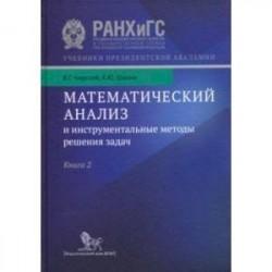 Математический анализ и инструментальные методы решения задач. В 2-х книгах. Книга 2. Учебник