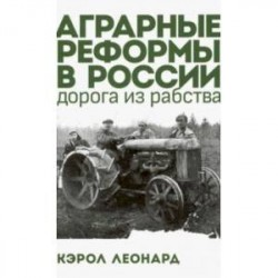 Аграрные реформы в России: дорога из рабства