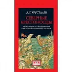 Северные крестоносцы. Русь в борьбе за сферы влияния в Восточной Прибалтике XII-XIIIвв