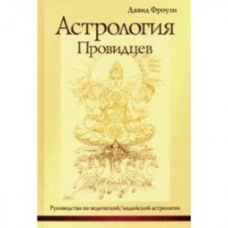 Астрология провидцев. Руководство по ведической/индийской астрологии
