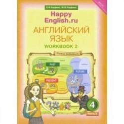 Английский язык. 4 класс. Рабочая тетрадь. В 2-х частях. Часть 2. ФГОС