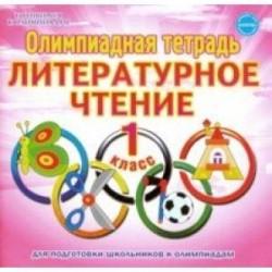 Литературное чтение. 1 класс. Олимпиадная тетрадь