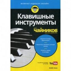 Клавишные инструменты для 'чайников'
