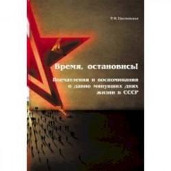 Время, остановись! Впечатления и воспоминания о давно минувших днях жизни в СССР