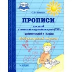 Прописи для детей с ТНР. 1 дополнительный и 1 классы. Добукварный период. ФГОС