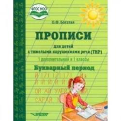 Прописи для детей с ТНР. 1 дополнительный и 1 классы. Букварный период. ФГОС