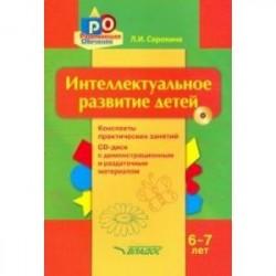 Интеллектуальное развитие детей, 6-7 лет. Конспекты практических занятий. Методическое пособие (+CD)