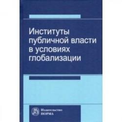 Институты публичной власти в условиях глобализации