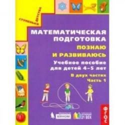 Математическая подготовка. Познаю и развиваюсь. Учебное пособие для детей 4-5 лет. Часть 1.ФГОС