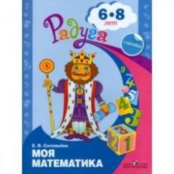 Моя математика. Развивающая книга для детей 6-8 лет. ФГОС ДО
