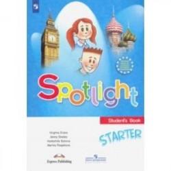 Английский язык. Учебное пособие для начинающих