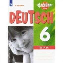Немецкий язык. 6 класс. Контрольные задания для подготовки к ОГЭ. Углубленный уровень