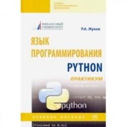Язык программирования Python: практикум. Учебное пособие