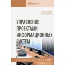 Управление проектами информационных систем. Учебное пособие