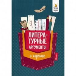 Литературные аргументы в кармане